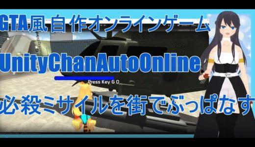 【Unity】自作オンラインゲームUnityChanAutoOnilne ヘリコプターでミサイルぶっぱなす【GTA5】