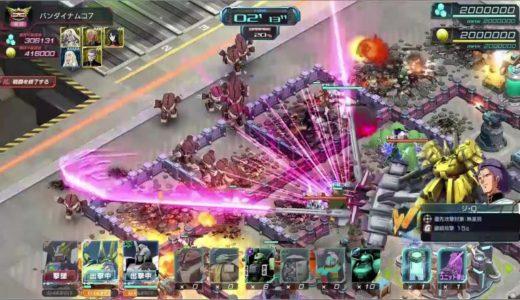 PCオンラインゲーム「ガンダムジオラマフロント 2nd」 プレイムービー