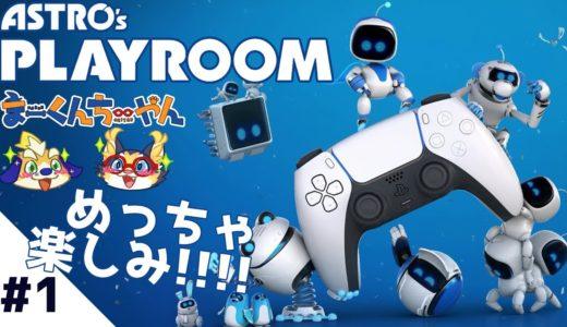 【PS5】#1 これが次世代ゲーム機!コントローラーの進化が本当に凄くてなかなかゲームが始まらないw【ASTRO'sPLAYROOM】