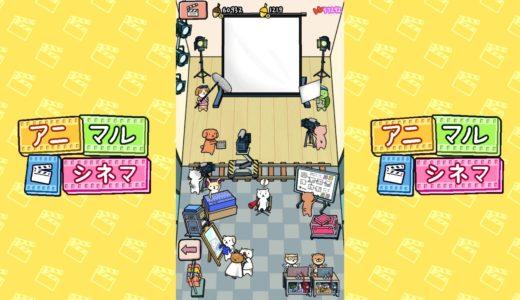 モバイルゲーム「アニマルシネマ」最新PV