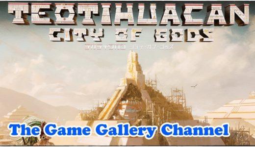 【ボードゲーム レビュー】「ティオティワカン」- 宗教都市でのロンデルとダイスアクション選択