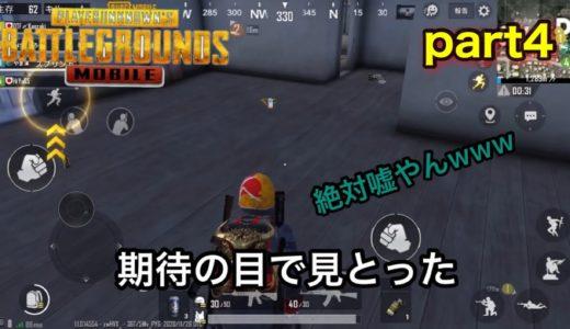 すべらない話とは? pubgモバイルゲーム実況 part4