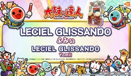 【太鼓の達人】LECIEL GLISSANDO / よみぃ【BNAM公式】