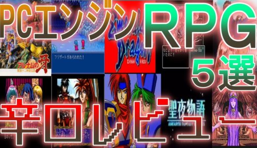 【PCエンジン】辛口ゲームレビュー【マイナーRPG5選】#スタートリングオデッセイ2#エメラルドドラゴン#聖夜物語#アルナムの牙#ドラゴンナイト2