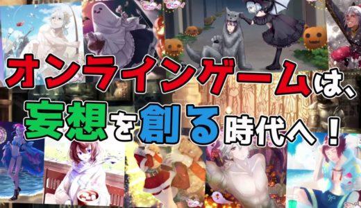 【PBW】オンラインゲームは、妄想を創る時代へ!!【ゆうしゃのがっこ~!】