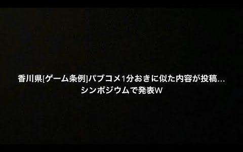 [PUBGモバイル] ゲーム条例賛成意見のパブコメが酷すぎた件 [香川県]