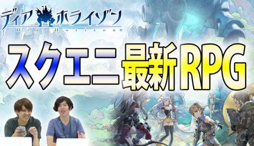 【スクエニ最新RPG】GameWith編集部 最新アプリゲームニュース ♯52【スマホゲーム】