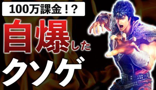 北斗の新作ゲーム、高評価→クソゲー化で炎上&爆死した件【真・北斗無双モバイル】