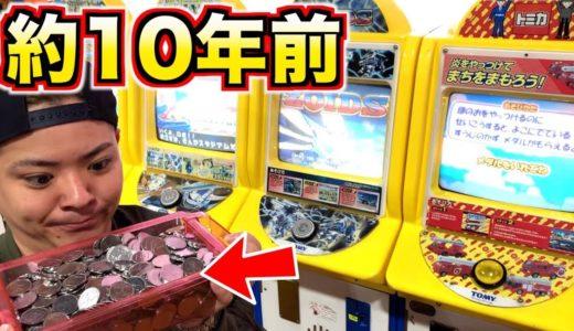【キッズゲーム】一昔前のメダルゲーム機で遊んでみたら爆笑だったwwww【ステバイ】