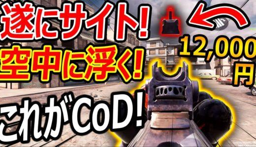 【CoD:MOBILE】遂にCoDさん! サイトが空中に浮く!!!『12,000円 課金銃でこれは酷いw』【CoDモバイル:実況者ジャンヌ】