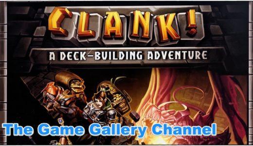 【ボードゲーム レビュー】「Clank!」- ガチャッ、その物音が生き死にを分けるお宝探索