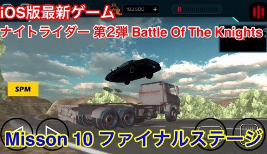【iOS版 ナイトライダー(KNIGHT RIDER) 最新ゲーム 第2弾 「Battle Of The Knights」 ミッション10(ファイナル)をやってみた♪】