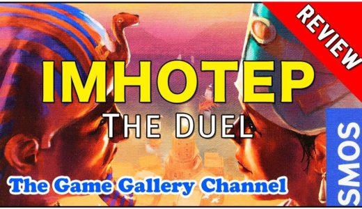 【ボードゲーム レビュー】「イムホテップデュエル」- イムホテップが二人専用対戦ゲームとして帰ってきた