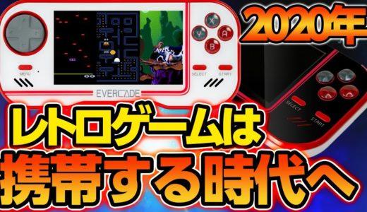 【Evercade】新たなる携帯ゲーム機が今年リリースされる?!