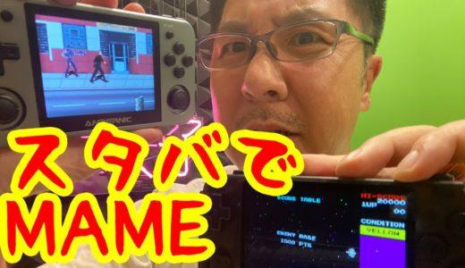 【オッサンの携帯ゲーム機】RG350 VS RK2020【今更ですが】