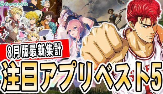 【スマホゲーム】最新集計!注目アプリゲームベスト5!!【8月版ランキング】