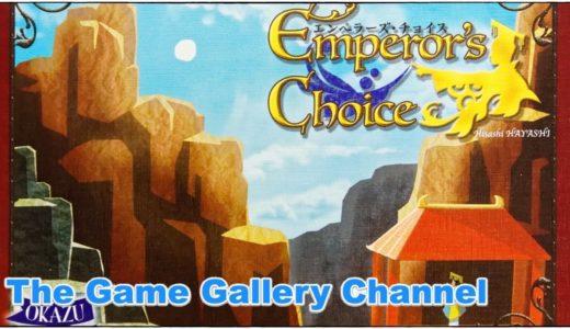 【ボードゲーム レビュー】「エンペラーズ・チョイス」- 皇帝の好みの政策を先読みして名声を得よう!
