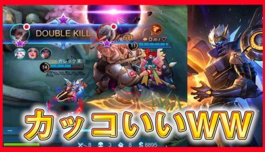 グレンジャーの新スキンがカッコよすぎてモチベ爆アガり【モバイルレジェンド/Mobile Legends】