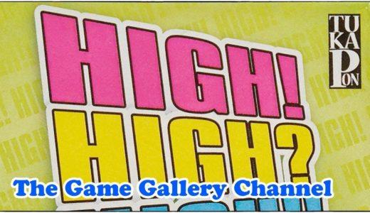 【ボードゲーム レビュー】「HIGH! HIGH? HIGH!! 」- 数字カードを集めるほどよいけど他人とぶつかると?!