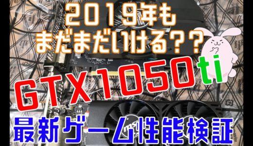 【自作PC】2019年もGTX1050tiは買い?最新ゲームで検証 GTX1050ti 4G vs GTX1050ti 2G vs GTX1050
