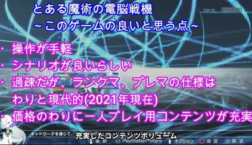 [ゲームレビュー vol.1]とある魔術の電脳戦機 PS4版