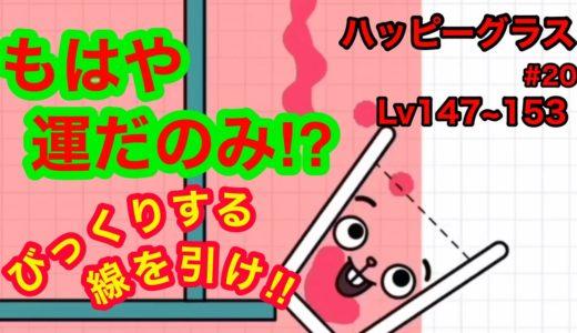 【Happy Glass #20 ゲーム実況】笑える!水入れゲーム【面白いゲームアプリ】【最新ゲームアプリ】【ハッピーグラス】Lv147~153