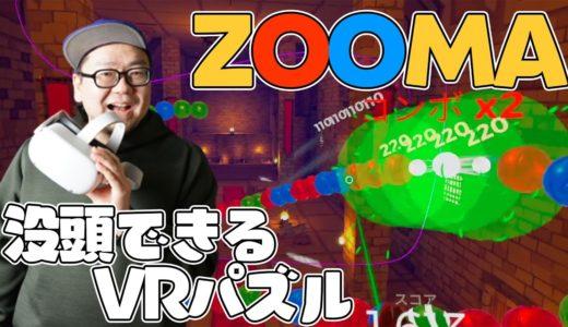 「ZOOMA」没頭できるVRパズルゲームレビュー!