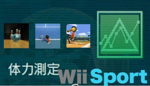 最新ゲーム機wiiは体力測定も出来るらしいぜ【wiiスポーツ】