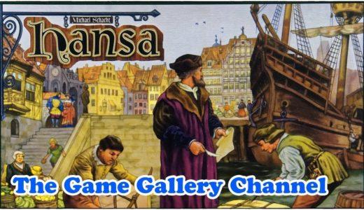 【ボードゲーム レビュー】「ハンザ」- ハンザ同盟の商人になって貿易で一儲け