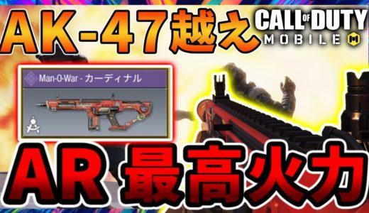 【CODモバイル】バトロワAK47より高火力Man-O-War今シーズンの最強ARはコレだ!ソロデュオ28キル【えびてん】