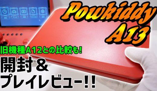 【Whatsko】A13折り畳み式アーケードゲーム機!A12本月特価中【Powkiddy】