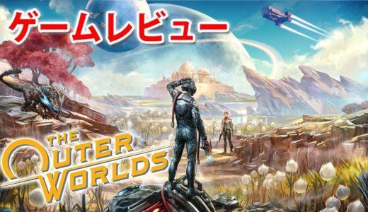 【ゲームレビュー】アウター・ワールド/The Outer Worlds