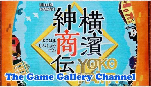 【ボードゲーム レビュー】「横浜紳商伝」- 横浜を舞台に商人となって名声を稼ごう