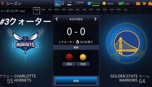 【NBA LIVE Mobile】ゲーム1.シーズン1.3クォーター。