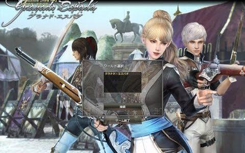 【granado Espada】オンラインゲーム 始めるよ!!!