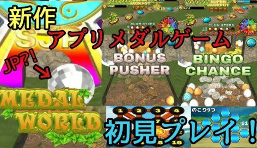 【最新メダルゲーム】最新作のメダルゲームアプリを初見プレイ!JPを求めて