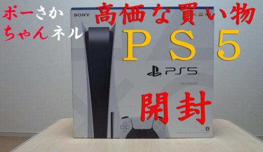 【開封】最新ゲーム機 PS5 買って開封して、内臓ゲームを実況してみた。