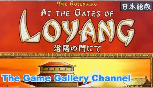 【ボードゲーム レビュー】「洛陽の門」- ウヴェ様の収穫三部作の最後の作品