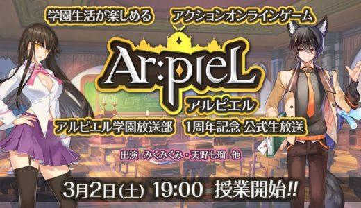 学園生活が楽しめるオンラインゲームAr:pieL(アルピエル)、1周年記念公式生放送!