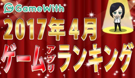 【2017年4月】月間!最新ゲームアプリランキング【スマホゲーム】