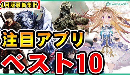 【スマホゲーム】最新集計!注目アプリゲームベスト10!!【4月版ランキング】