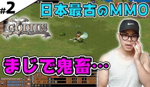 #2 日本一寂しいオンラインゲーム生活