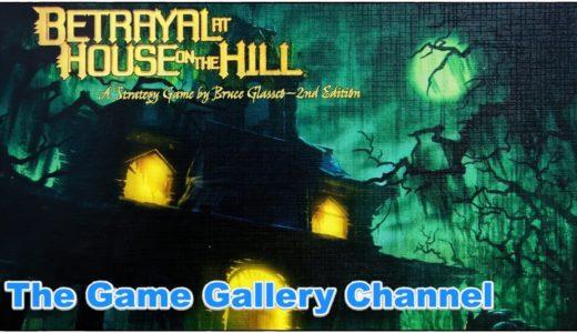 【ボードゲーム レビュー】「Betrayal at House on the Hill」- 裏切り者が誰か誰も知らない