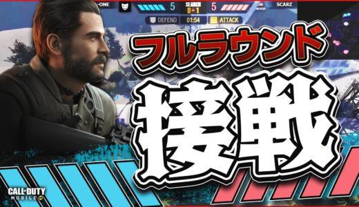 【CoDモバイル】魂のぶつかり合い!!SCARZ vs Z-ONEの試合がアツ過ぎる!!【PLEADES SEASON11 DAY4 SZvsZ1】