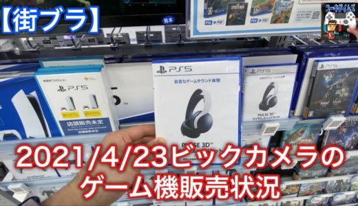 【街ブラ】2021/4/23のゲーム機販売状況atビックカメラ【PS5・Xbox・スイッチ】