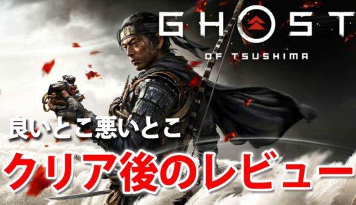 【クリア後レビュー】Ghost of Tsushima/ゴースト・オブ・ツシマ【ゲームレビュー】