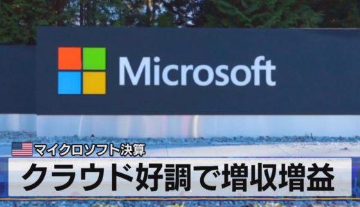 クラウド好調で増収増益 米 マイクロソフト決算(2021年4月28日)