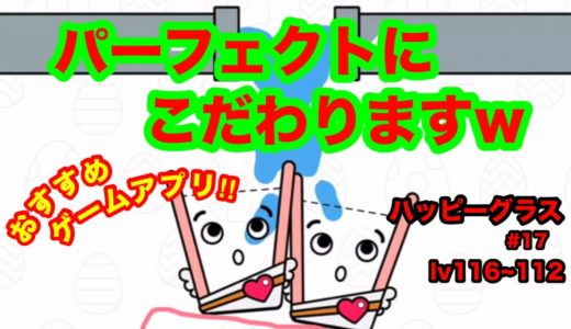 【Happy Glass #17 ゲーム実況】笑える!水入れゲーム【面白いゲームアプリ】【最新ゲームアプリ】【ハッピーグラス】lv116~122