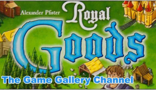 【ボードゲーム レビュー】「ロイヤルグッズ」- 次の施設、その次の施設の為の生産を!