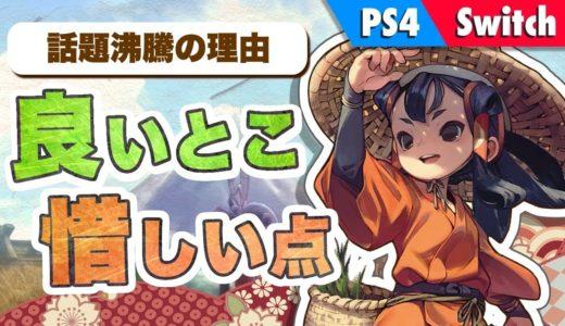 クリアレビュー「まさにオンリーワンのゲーム体験!天穂のサクナヒメ」インディーズゲーム  PS4/Switch